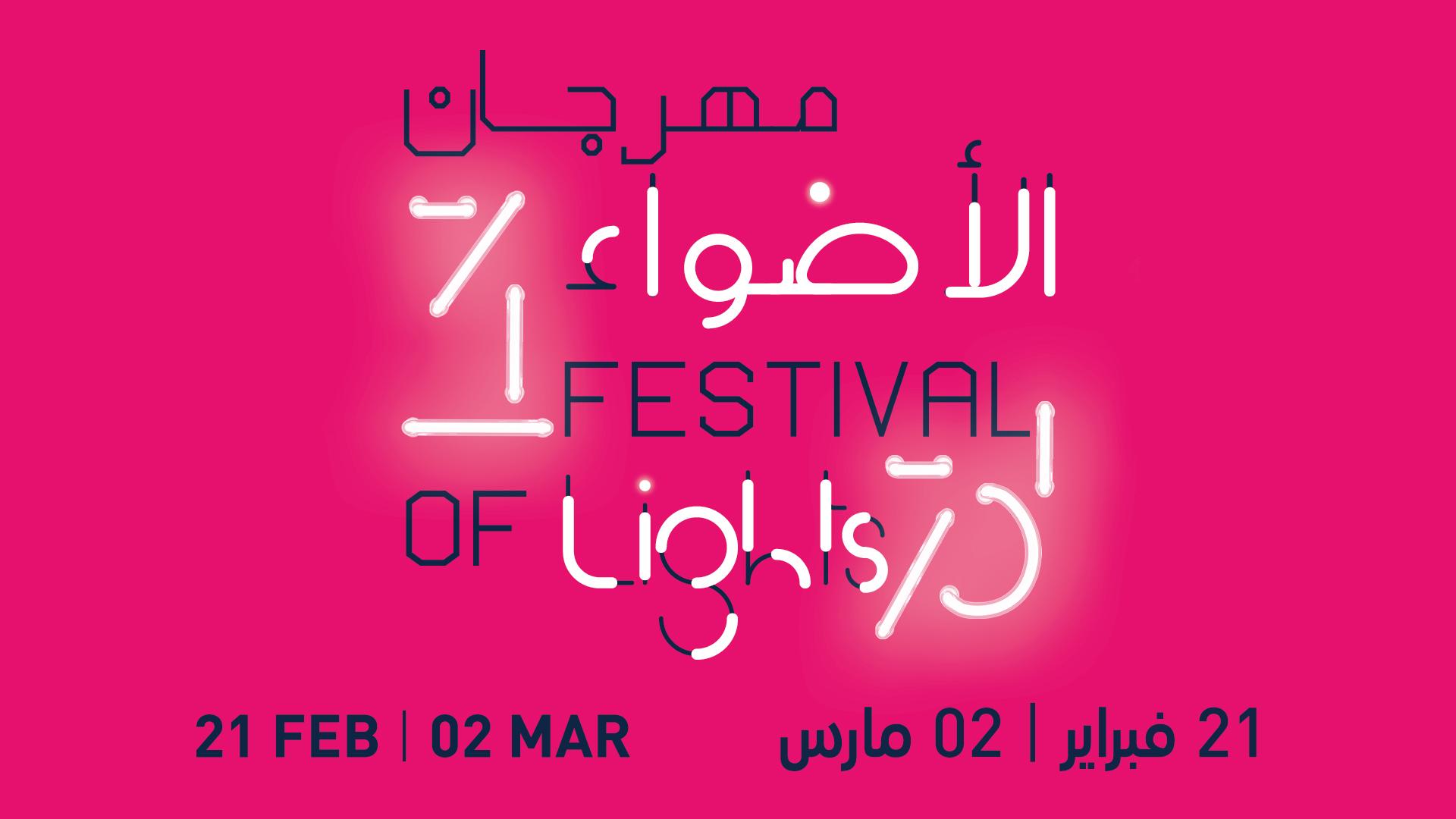 Kuwait Festival of Lights